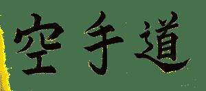 calligraphie-karate